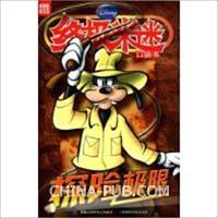 终极米迷口袋书:探险极限