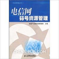 电信网码号资源管理/电信管理丛书