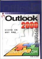 Outlook2000中文版速成/软件专家指导丛书
