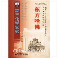 高三化学实验(2004)/东方哈佛