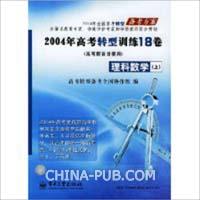 理科数学(上)/2004年高考转型训练18卷