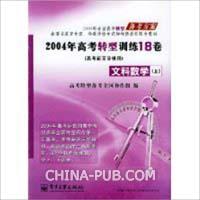 文科数学(上)/2004年高考转型训练18卷