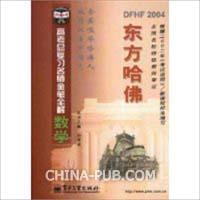 数学(高考总复习名师金笔全解2004)/东方哈佛