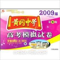 2009届黄冈中学高考模拟试卷:文科综合(二轮、三轮合订本)(第4版)