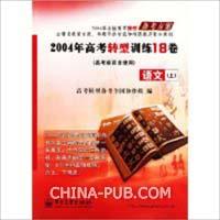 语文(上)/2004年高考转型训练18卷[按需印刷]