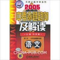 语文(2005)/中考命题趋向及解读