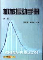 机械振动手册(精)