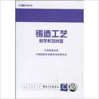 铸造工艺系列教学光盘(附DVD光盘5张)