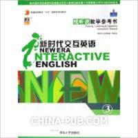 新时代交互英语视听说教学参考书(3普通高等教育十五国家级规划教材)