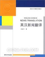 英汉新闻翻译(新闻与传播系列教材)
