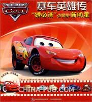 """赛车英雄传―""""锈必清""""公司的新明星"""
