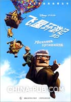 迪士尼经典故事丛书:飞屋环游记