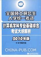 全国硕士研究生入学统一考试计算机学科专业基础综合考试大纲解析(2010年版)