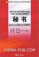 秘书办公自动化实用教程