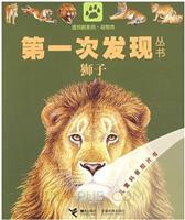 第一次发现丛书.透视眼系列.动物类:狮子