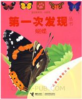 第一次发现丛书.透视眼系列.动物类:蝴蝶