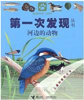 第一次发现丛书.透视眼系列.动物类:河边的动物