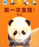 第一次发现丛书.透视眼系列.动物类:熊猫