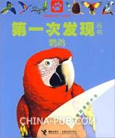 第一次发现丛书.透视眼系列.动物类:鹦鹉