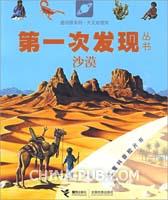 第一次发现丛书.透视眼系列.天文地理类:沙漠