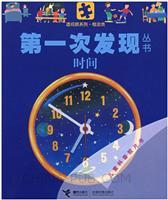 第一次发现丛书.透视眼系列.概念类:时间