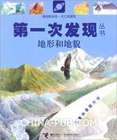 第一次发现丛书.透视眼系列.天文地理类:地形和地貌