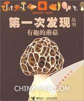 第一次发现丛书.透视眼系列.植物类:有趣的蘑菇