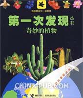 第一次发现丛书.透视眼系列.植物类:奇妙的植物