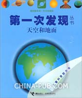 第一次发现丛书.透视眼系列.天文地理类:天空和地面