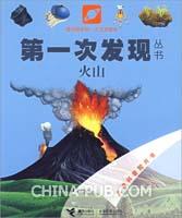 第一次发现丛书.透视眼系列.天文地理类:火山