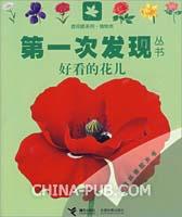 第一次发现丛书.透视眼系列.植物类:好看的花儿