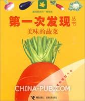 植物类:美味的蔬菜