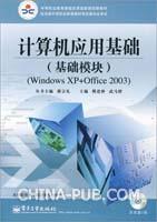 计算机应用基础(基础模块)(Windows XP+Office 2003)(含光盘1张)(加验证码)