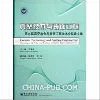 真空技术与表面工程――第九届真空冶金与表面工程学术会议论文集