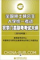2010年版全国硕士研究生入学统一考试:农学门类联考考试大纲