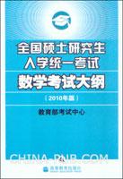 (2010年版)全国硕士研究生入学统一考试数学考试大纲