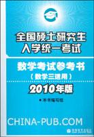 全国硕士研究生入学统一考试数学考试参考书(数学三适用)(2010年版)