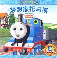 不一样的小火车:梦想家托马斯
