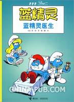 蓝精灵(第三辑):蓝精灵医生