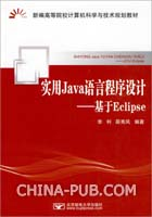 实用Java语言程序设计——基于Eclipse