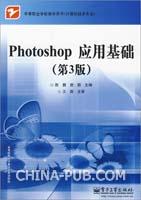 Photoshop应用基础(第3版)