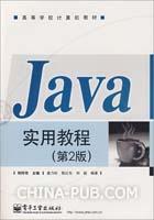 (特价书)Java实用教程(第2版)