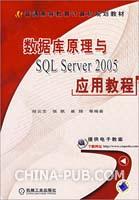 数据库原理与SQL Server 2005应用教程