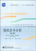 随机信号分析(第3版)