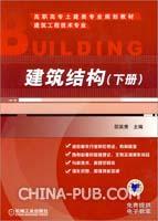 建筑结构 下册(免费提供电子教程)