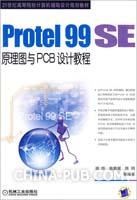 Protel 99 SE原理图与PCB设计教程