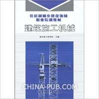 建筑施工机械(住房和城乡建设领域职业培训教材)