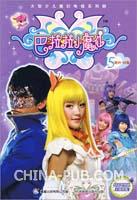 巴啦啦小魔仙15(第45-48集)