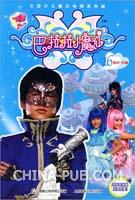巴啦啦小魔仙16(第49-52集)