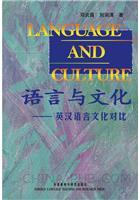 语言与文化―英语语言文化对比